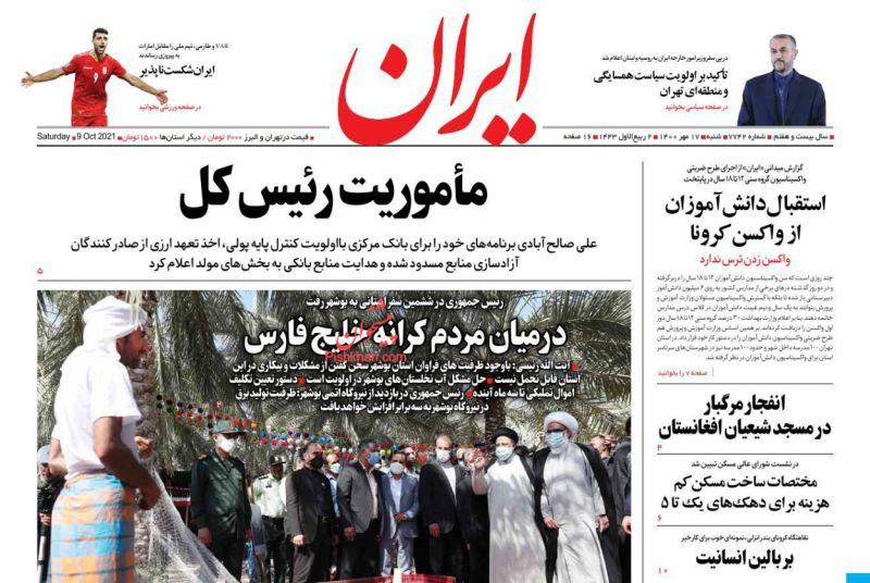 عناوین اخبار روزنامه ایران در روز شنبه ۱۷ مهر