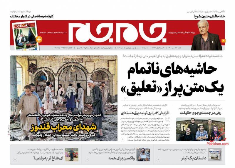 عناوین اخبار روزنامه جام جم در روز شنبه ۱۷ مهر