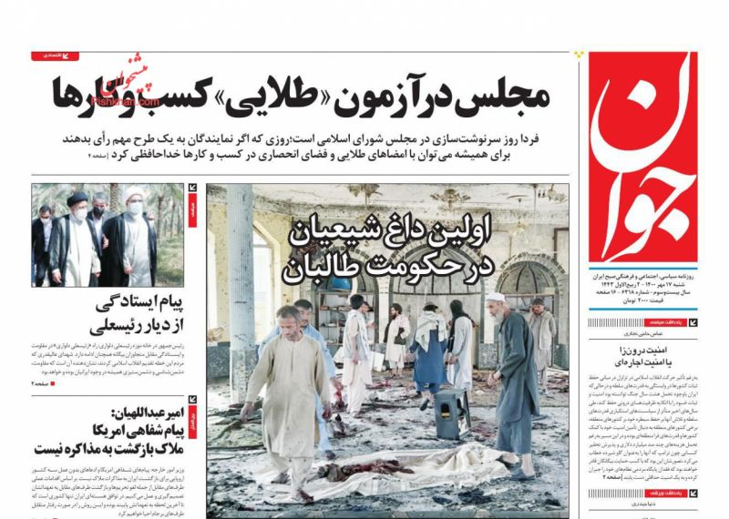 عناوین اخبار روزنامه جوان در روز شنبه ۱۷ مهر