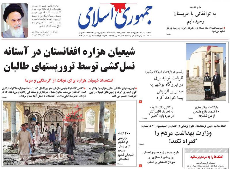 عناوین اخبار روزنامه جمهوری اسلامی در روز شنبه ۱۷ مهر