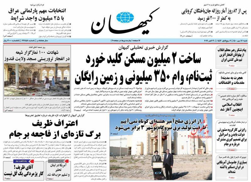 عناوین اخبار روزنامه کيهان در روز شنبه ۱۷ مهر