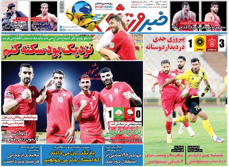 عناوین اخبار روزنامه خبر ورزشی در روز شنبه ۱۷ مهر