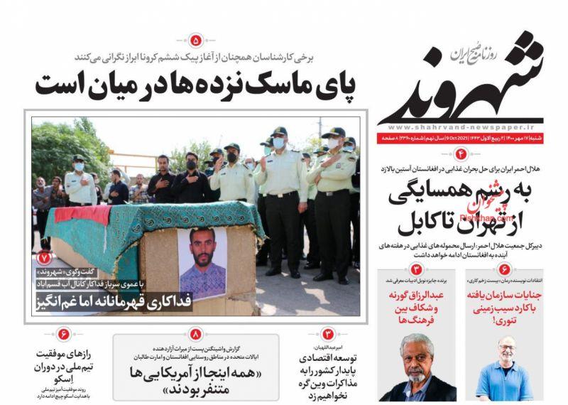 عناوین اخبار روزنامه شهروند در روز شنبه ۱۷ مهر