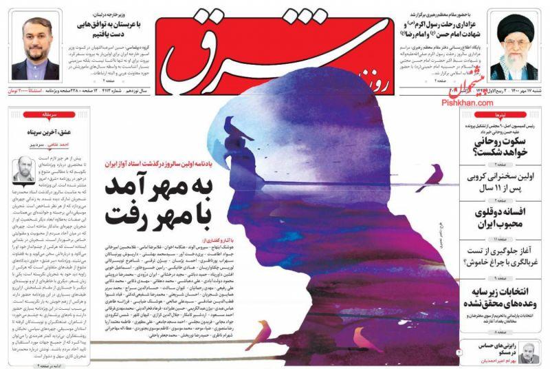 عناوین اخبار روزنامه شرق در روز شنبه ۱۷ مهر