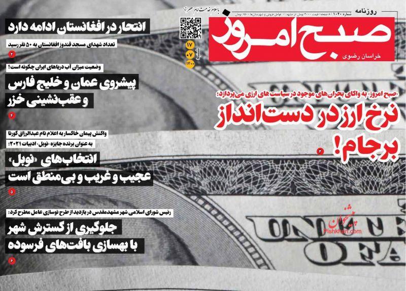 عناوین اخبار روزنامه صبح امروز در روز شنبه ۱۷ مهر
