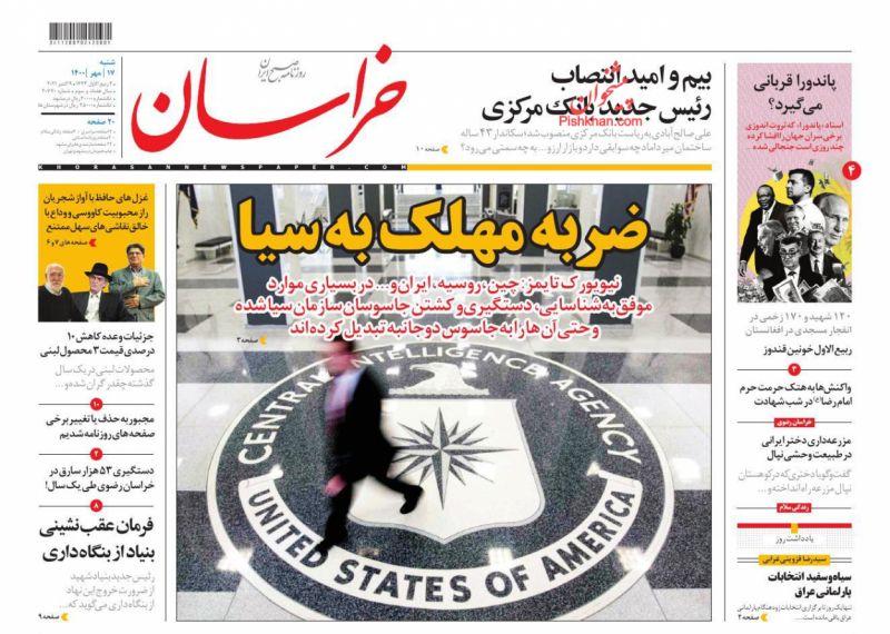 عناوین اخبار روزنامه خراسان در روز شنبه ۱۷ مهر