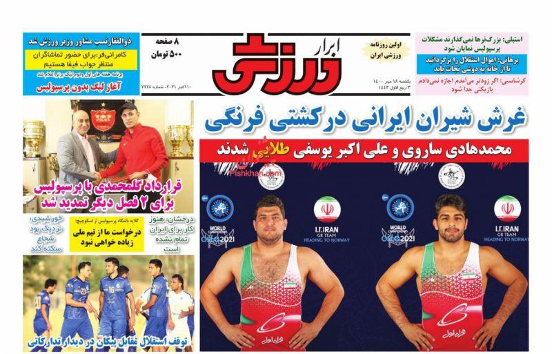 عناوین اخبار روزنامه ابرار ورزشى در روز یکشنبه ۱۸ مهر