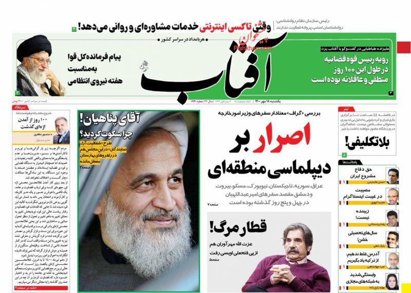 عناوین اخبار روزنامه آفتاب یزد در روز یکشنبه ۱۸ مهر