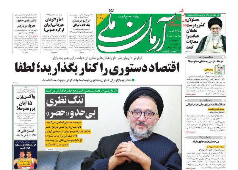 عناوین اخبار روزنامه آرمان ملی در روز یکشنبه ۱۸ مهر