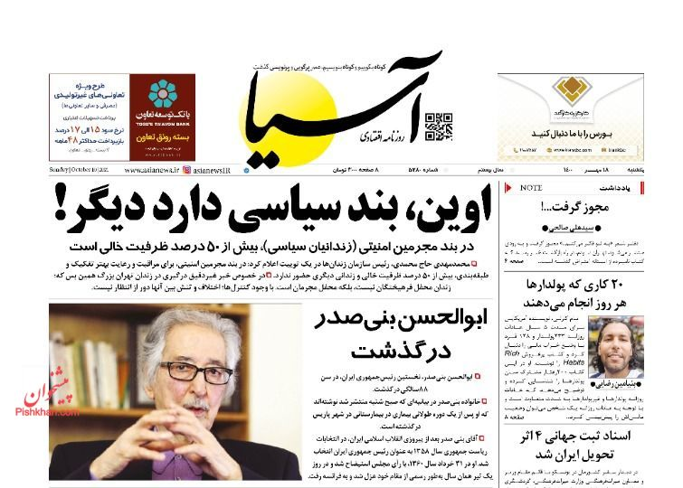 عناوین اخبار روزنامه آسیا در روز یکشنبه ۱۸ مهر