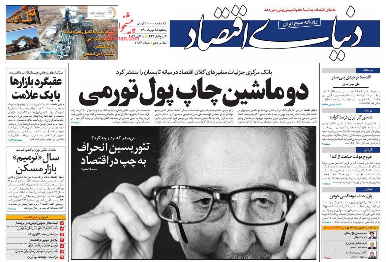عناوین اخبار روزنامه دنیای اقتصاد در روز یکشنبه ۱۸ مهر