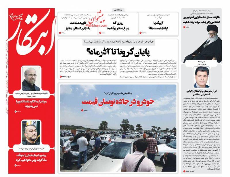عناوین اخبار روزنامه ابتکار در روز یکشنبه ۱۸ مهر