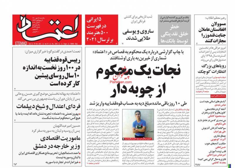 عناوین اخبار روزنامه اعتماد در روز یکشنبه ۱۸ مهر