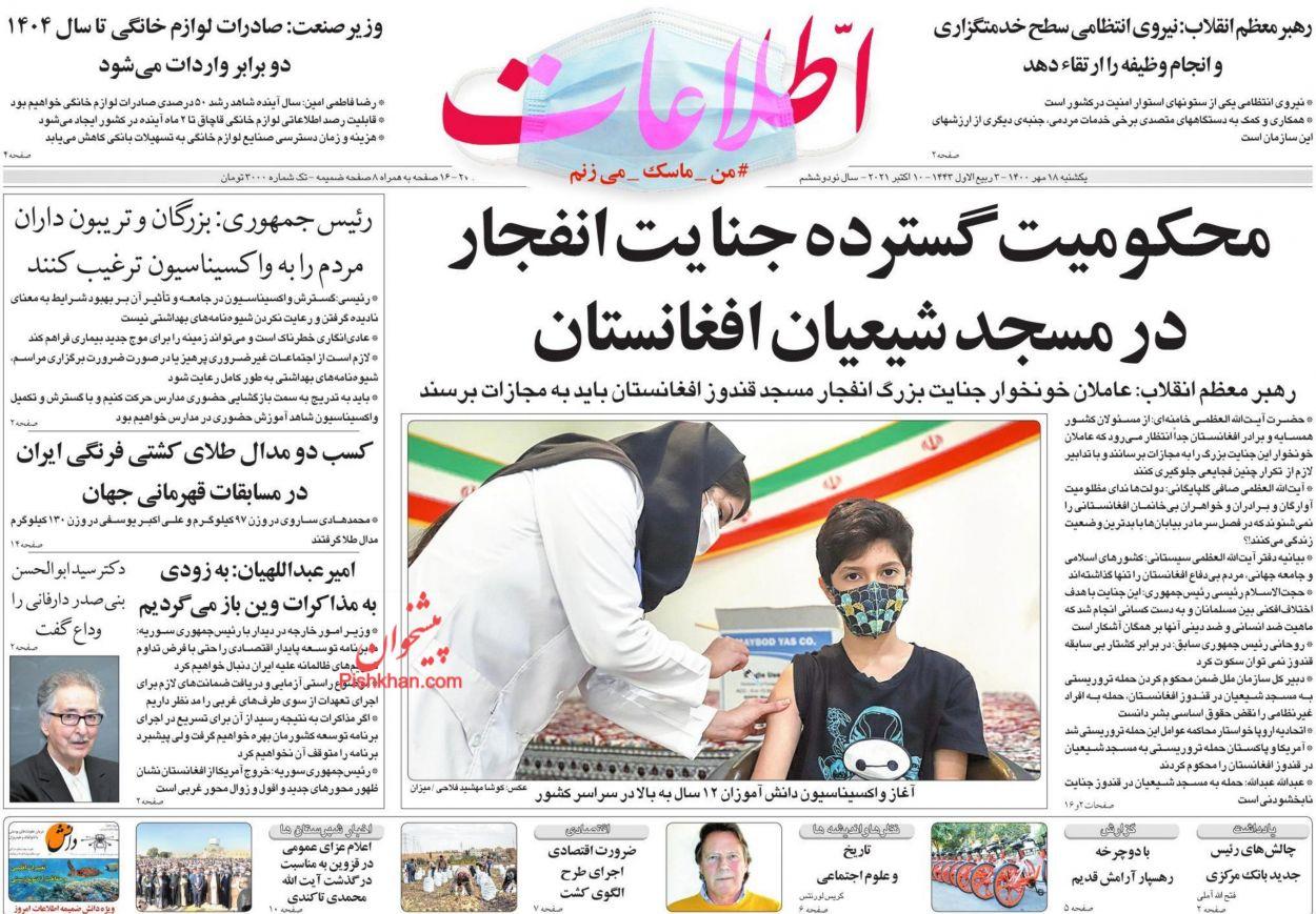 عناوین اخبار روزنامه اطلاعات در روز یکشنبه ۱۸ مهر