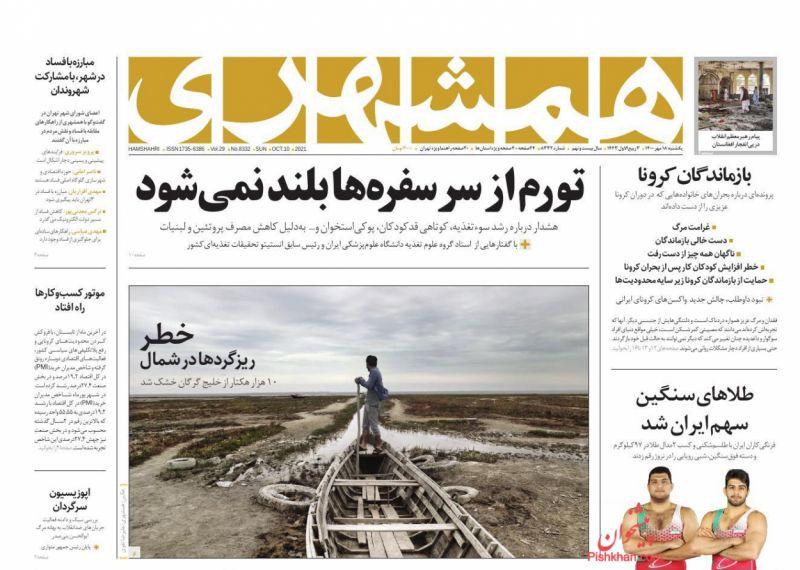عناوین اخبار روزنامه همشهری در روز یکشنبه ۱۸ مهر