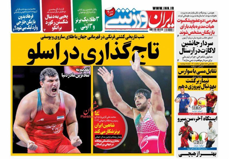عناوین اخبار روزنامه ایران ورزشی در روز یکشنبه ۱۸ مهر