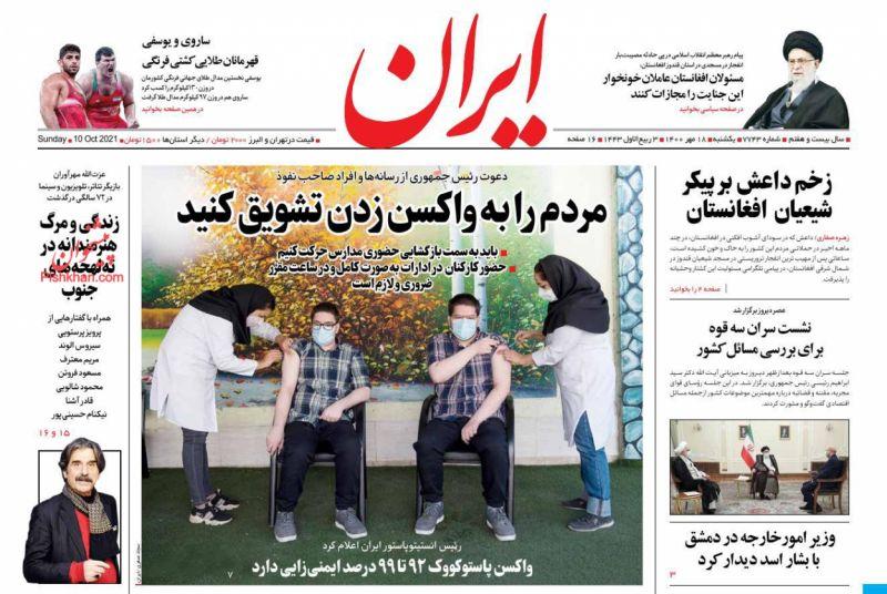 عناوین اخبار روزنامه ایران در روز یکشنبه ۱۸ مهر