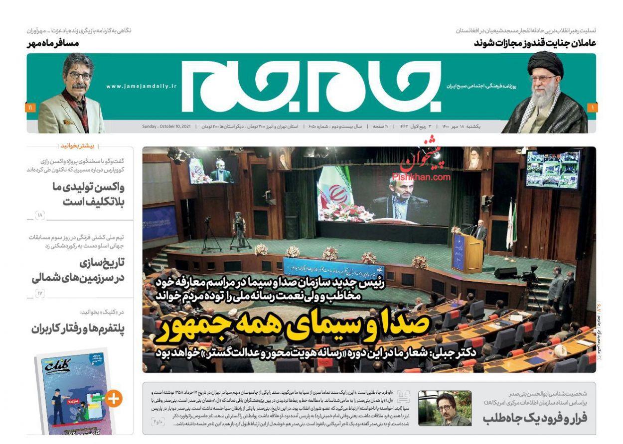 عناوین اخبار روزنامه جام جم در روز یکشنبه ۱۸ مهر