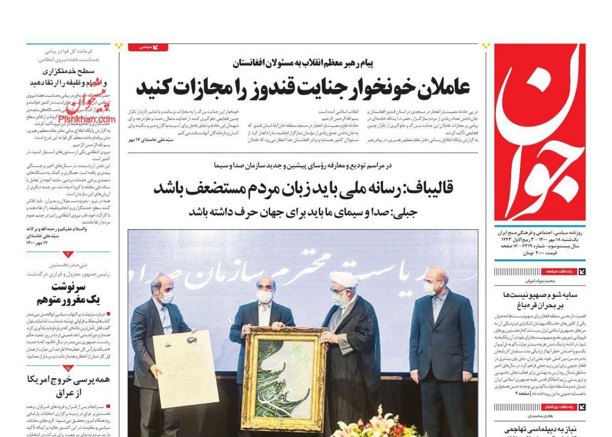 عناوین اخبار روزنامه جوان در روز یکشنبه ۱۸ مهر