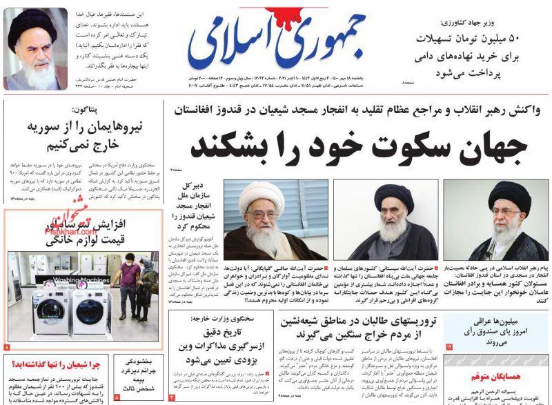 عناوین اخبار روزنامه جمهوری اسلامی در روز یکشنبه ۱۸ مهر