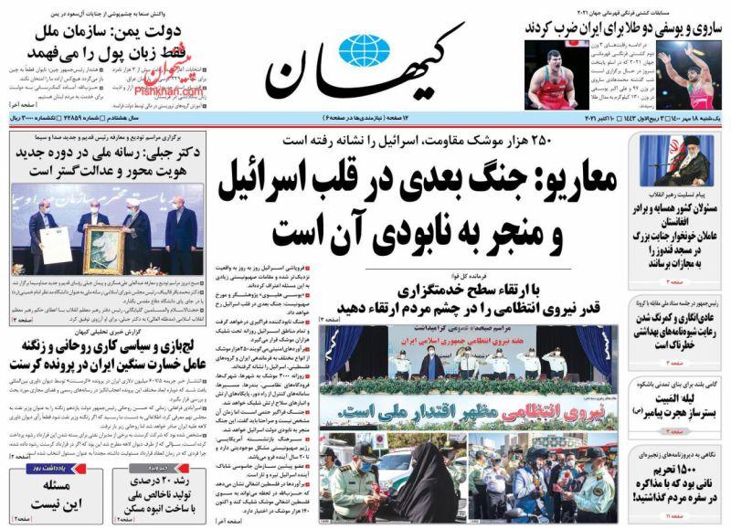 عناوین اخبار روزنامه کيهان در روز یکشنبه ۱۸ مهر