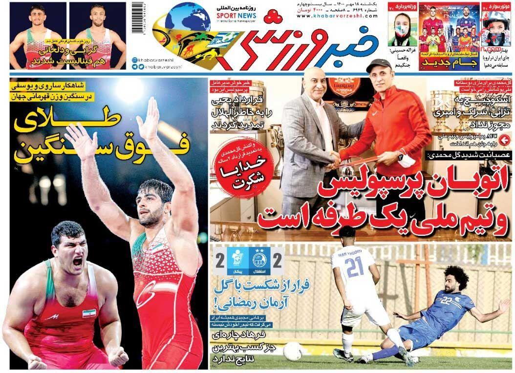 عناوین اخبار روزنامه خبر ورزشی در روز یکشنبه ۱۸ مهر