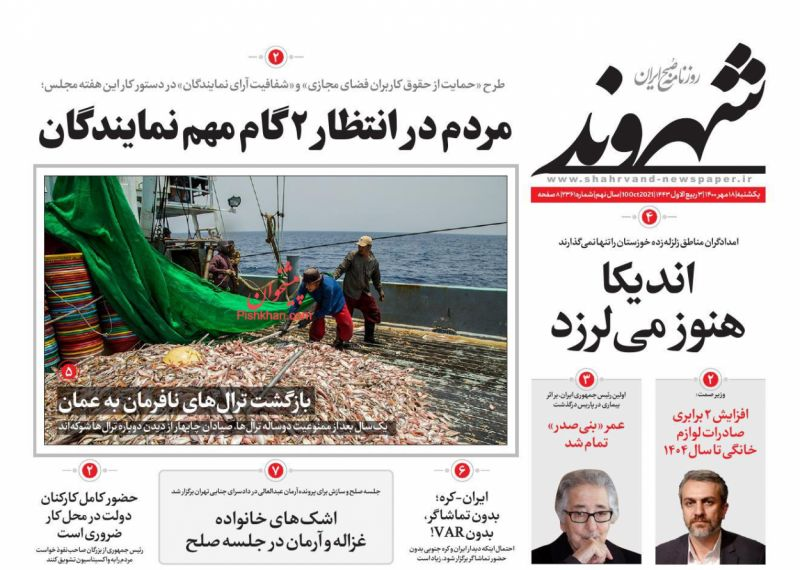 عناوین اخبار روزنامه شهروند در روز یکشنبه ۱۸ مهر