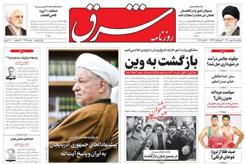 عناوین اخبار روزنامه شرق در روز یکشنبه ۱۸ مهر