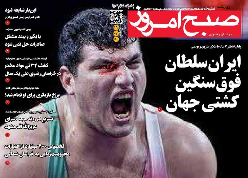 عناوین اخبار روزنامه صبح امروز در روز یکشنبه ۱۸ مهر