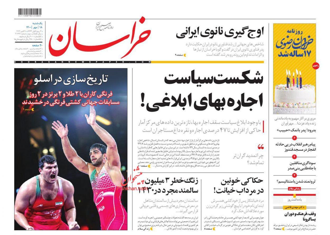 عناوین اخبار روزنامه خراسان در روز یکشنبه ۱۸ مهر