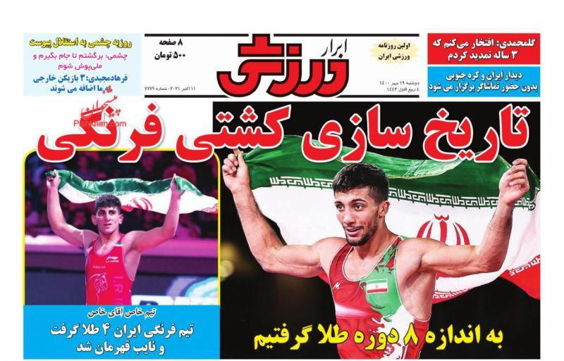 عناوین اخبار روزنامه ابرار ورزشى در روز دوشنبه ۱۹ مهر