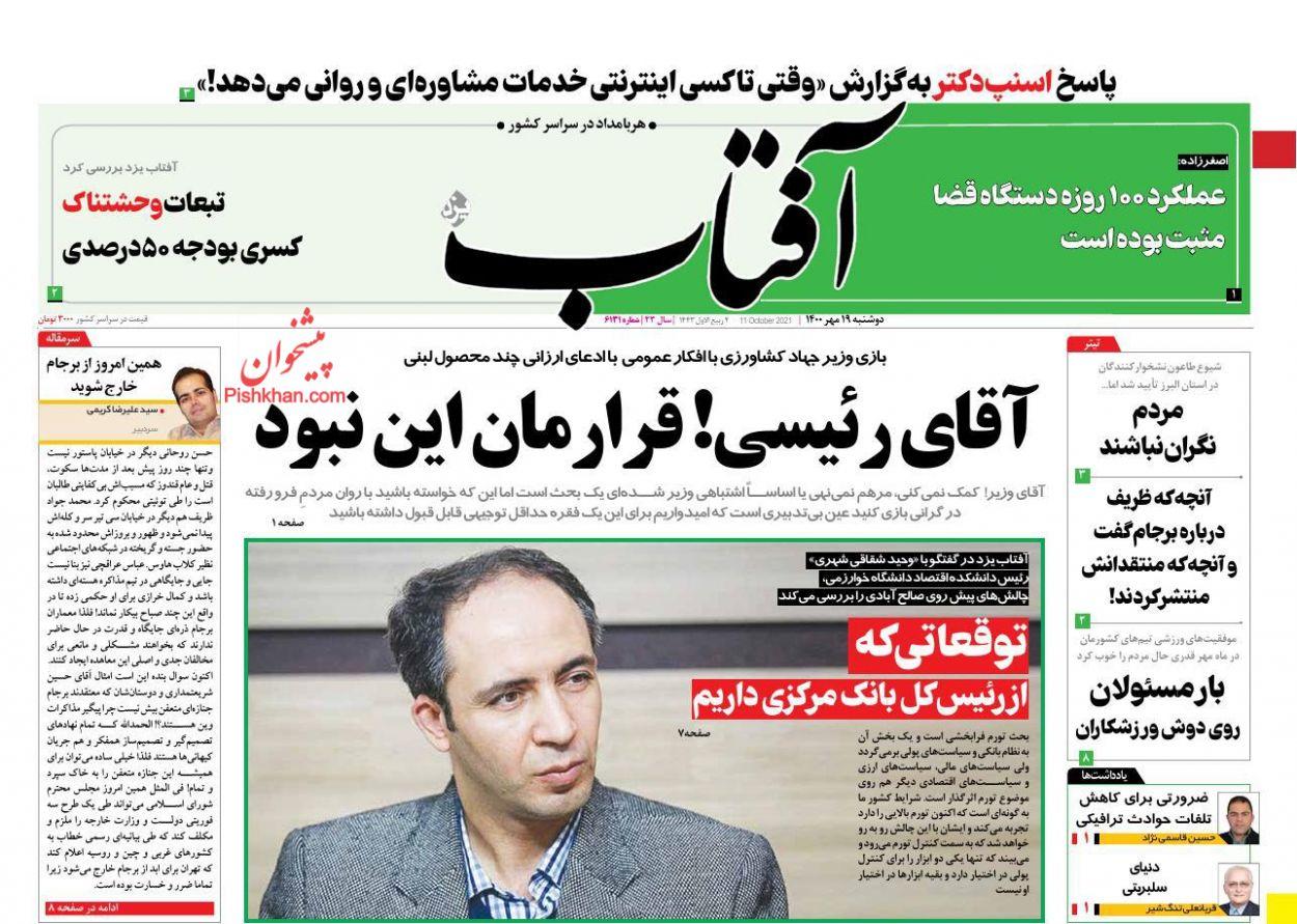 عناوین اخبار روزنامه آفتاب یزد در روز دوشنبه ۱۹ مهر