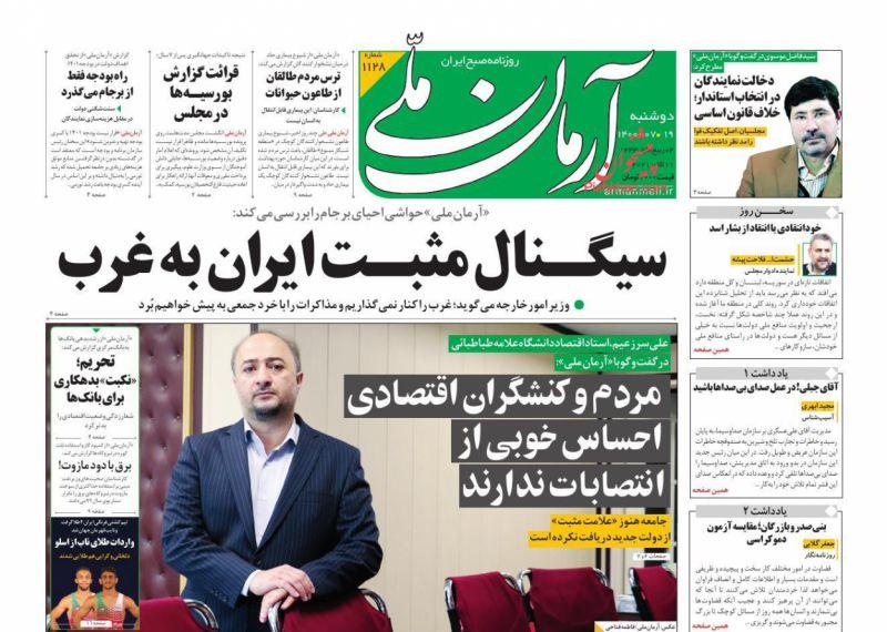 عناوین اخبار روزنامه آرمان ملی در روز دوشنبه ۱۹ مهر