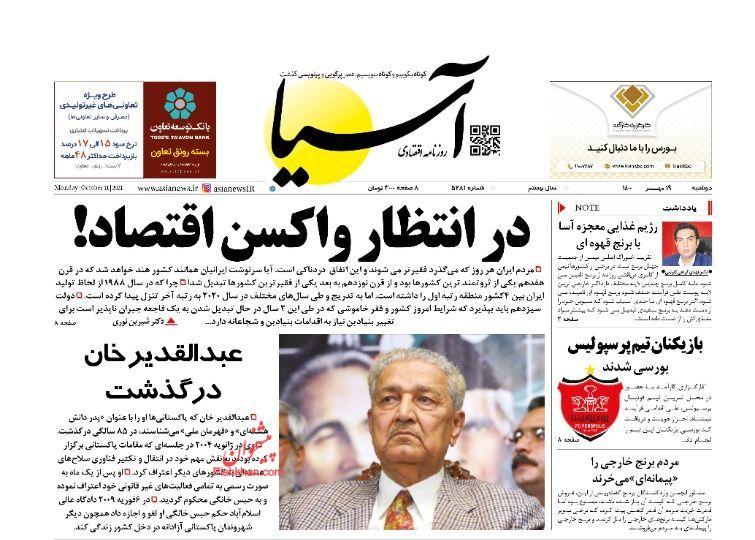 عناوین اخبار روزنامه آسیا در روز دوشنبه ۱۹ مهر