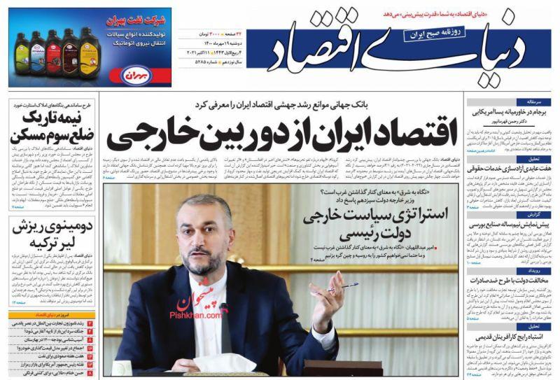 عناوین اخبار روزنامه دنیای اقتصاد در روز دوشنبه ۱۹ مهر
