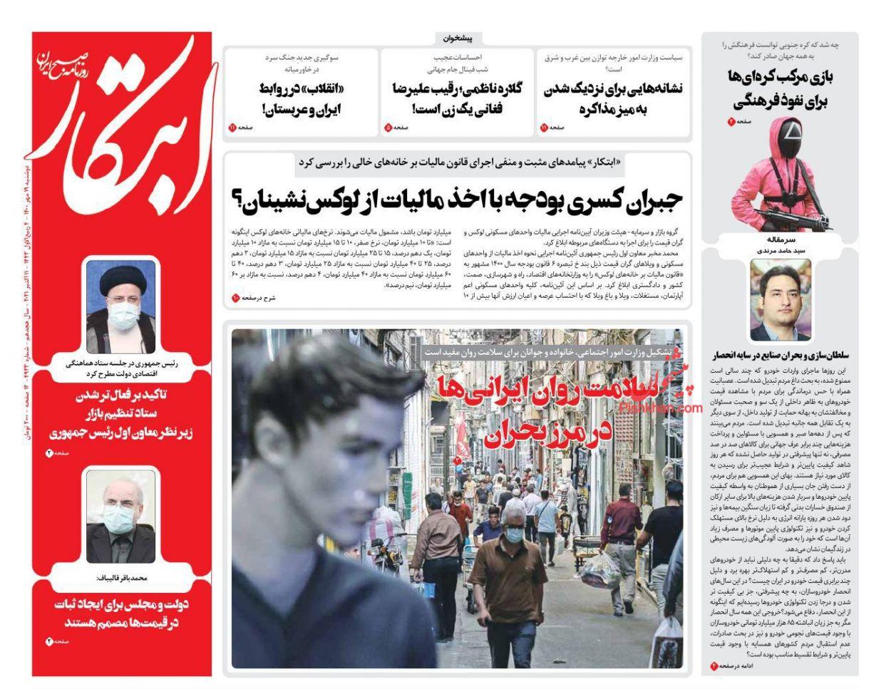 عناوین اخبار روزنامه ابتکار در روز دوشنبه ۱۹ مهر