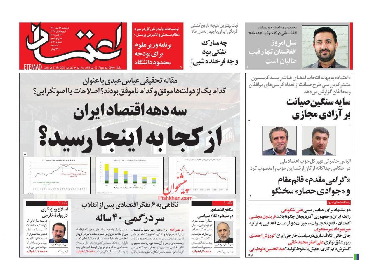 عناوین اخبار روزنامه اعتماد در روز دوشنبه ۱۹ مهر