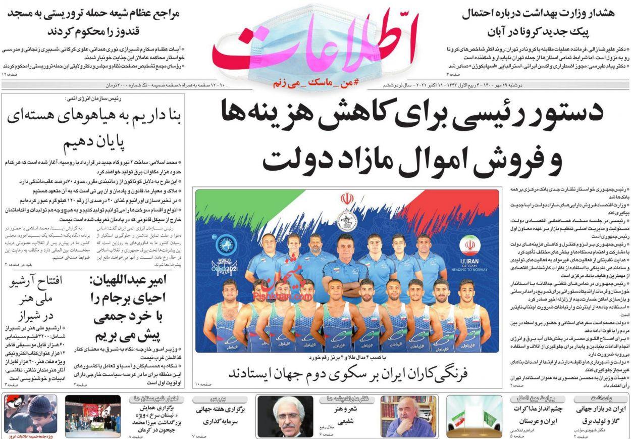 عناوین اخبار روزنامه اطلاعات در روز دوشنبه ۱۹ مهر