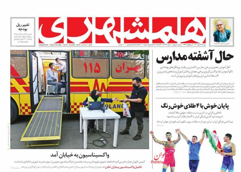 عناوین اخبار روزنامه همشهری در روز دوشنبه ۱۹ مهر