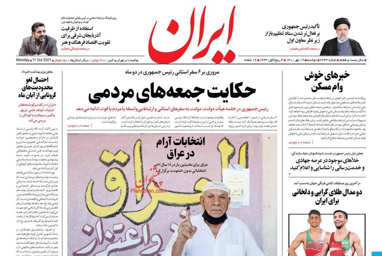 عناوین اخبار روزنامه ایران در روز دوشنبه ۱۹ مهر