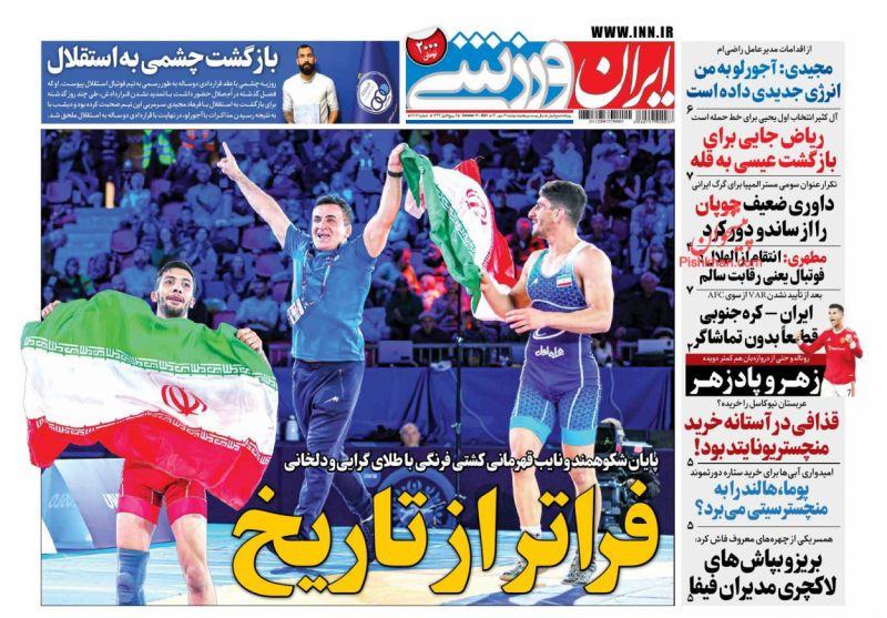 عناوین اخبار روزنامه ایران ورزشی در روز دوشنبه ۱۹ مهر
