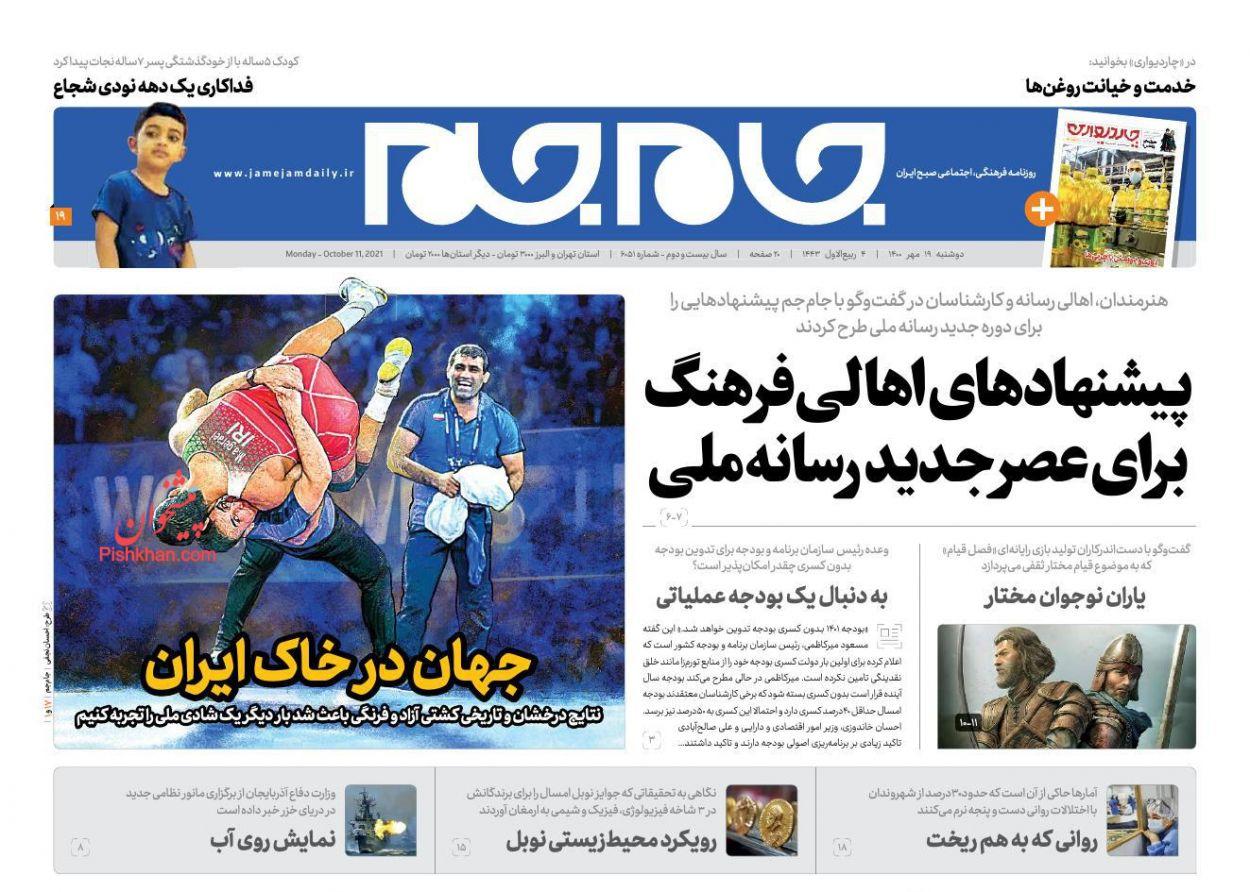 عناوین اخبار روزنامه جام جم در روز دوشنبه ۱۹ مهر