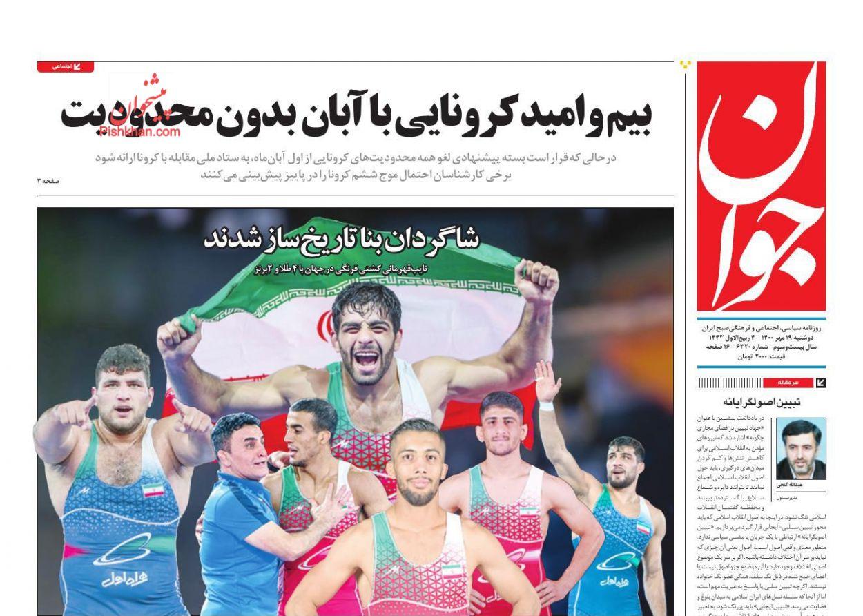 عناوین اخبار روزنامه جوان در روز دوشنبه ۱۹ مهر