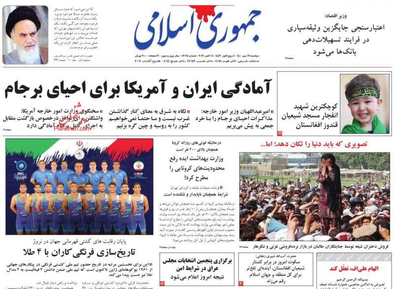 عناوین اخبار روزنامه جمهوری اسلامی در روز دوشنبه ۱۹ مهر