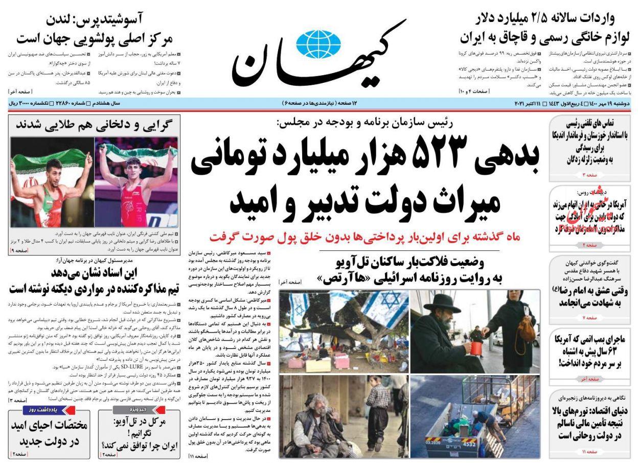 عناوین اخبار روزنامه کيهان در روز دوشنبه ۱۹ مهر