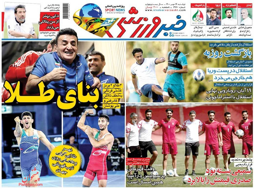عناوین اخبار روزنامه خبر ورزشی در روز دوشنبه ۱۹ مهر