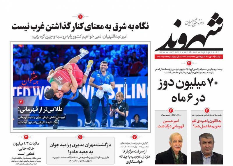 عناوین اخبار روزنامه شهروند در روز دوشنبه ۱۹ مهر