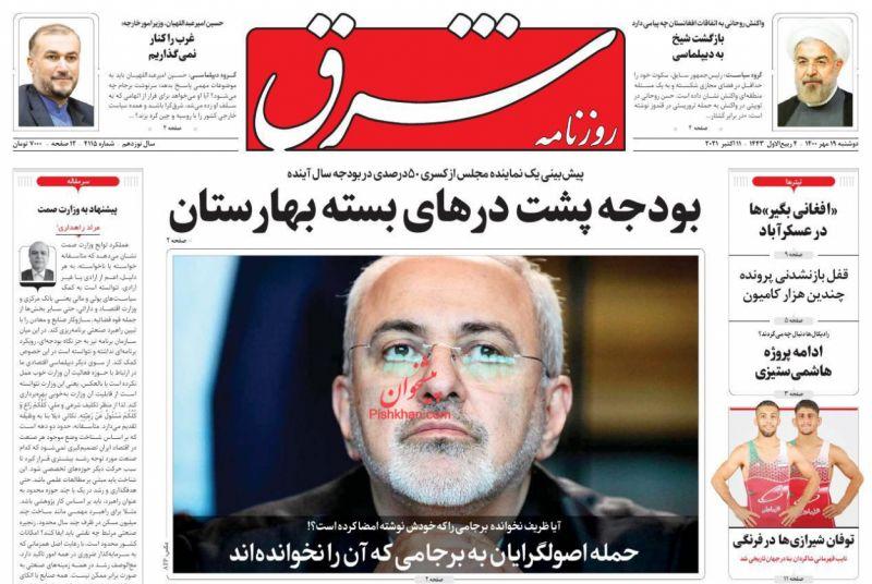 عناوین اخبار روزنامه شرق در روز دوشنبه ۱۹ مهر