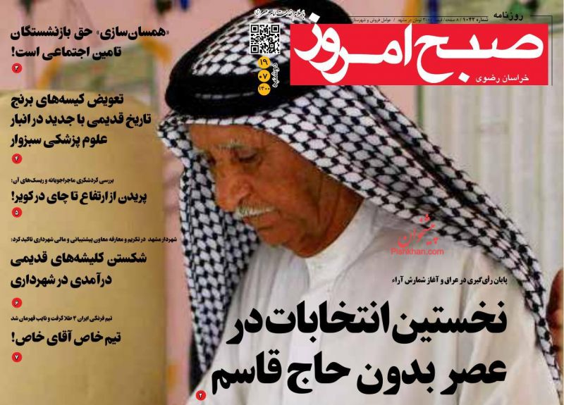 عناوین اخبار روزنامه صبح امروز در روز دوشنبه ۱۹ مهر