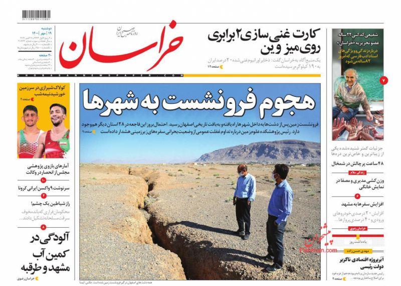 عناوین اخبار روزنامه خراسان در روز دوشنبه ۱۹ مهر